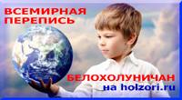 Всемирная перепись белохолуничан